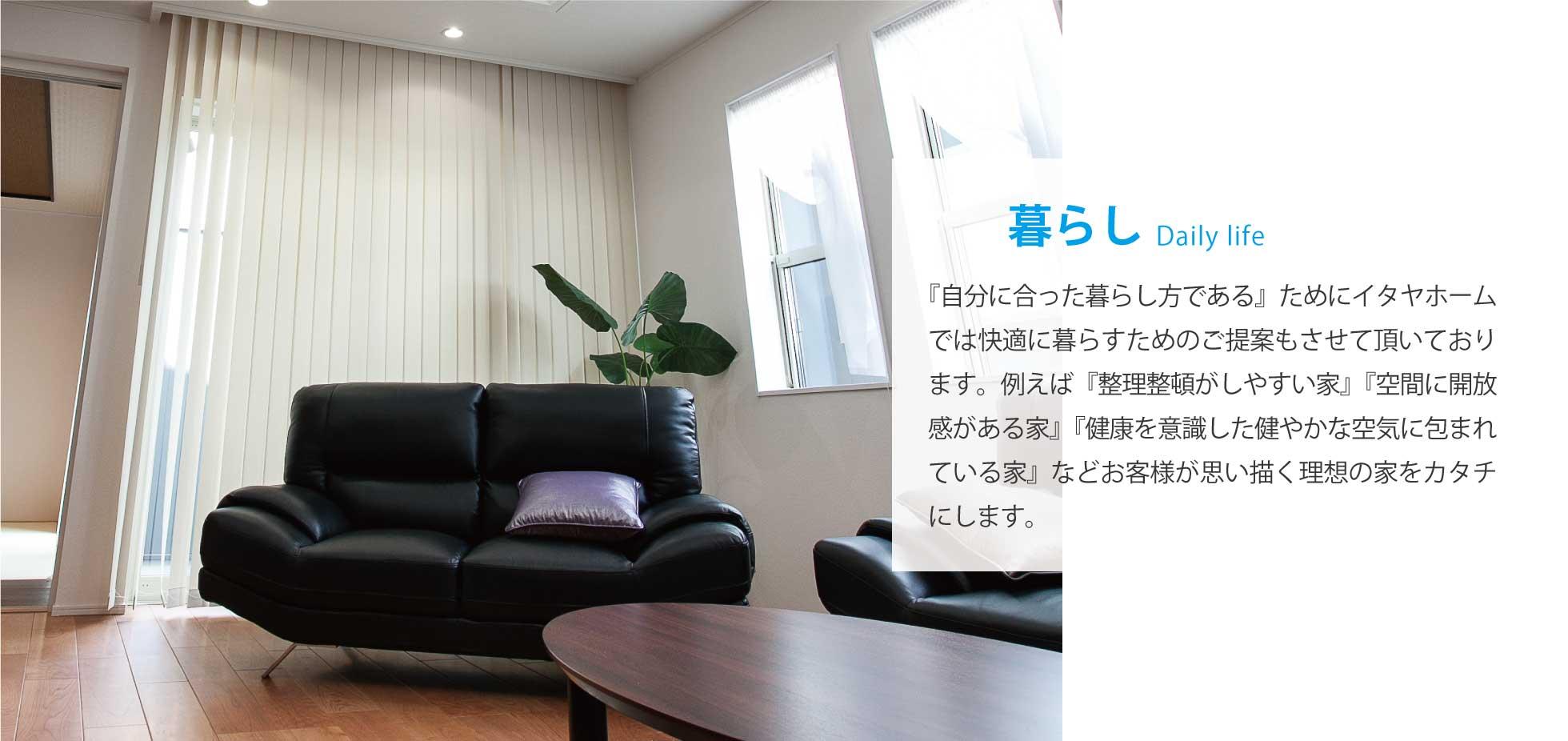 岐阜イタヤホームの注文住宅展示場のリビング写真