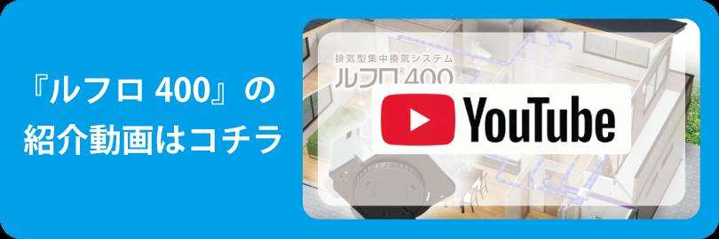 岐阜イタヤホーム注文住宅の標準装備「換気システム ルフロ400」の紹介動画はこちらをクリック