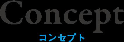 岐阜イタヤホームの注文住宅コンセプト