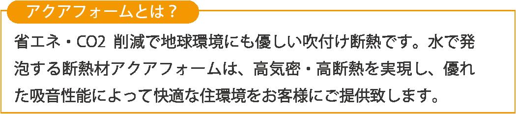 岐阜イタヤホームの注文住宅に使用している断熱材「アクアフォーム」に関する説明文。