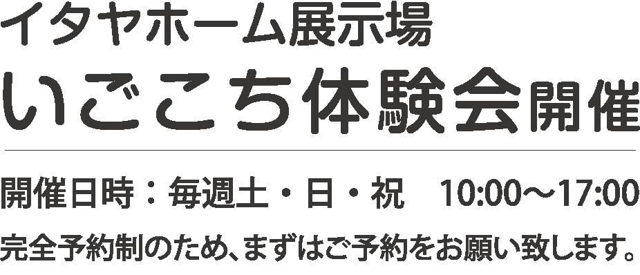 岐阜イタヤホームの注文住宅展示場にて「いごこち体験会」開催!