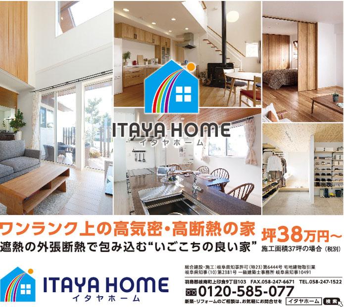 岐阜イタヤホームの注文住宅展示場イベントの広告。2018年9月20日版。「ワンランク上の高気密・高断熱の家」
