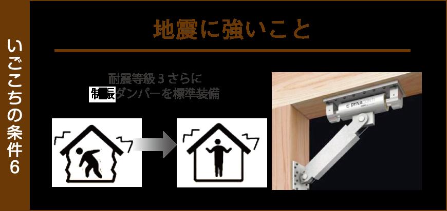 居心地の良い家の条件6「地震に強いこと」耐震等級3。さらに耐震ダンパーを標準装備
