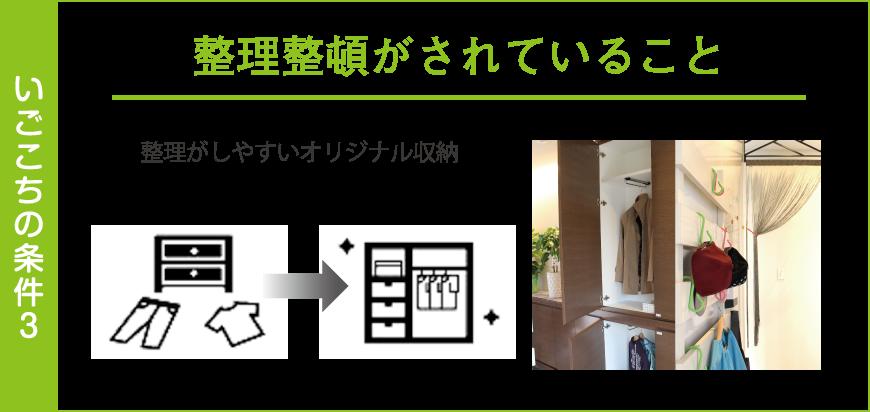 居心地の良い家の条件3「整理整頓がされていること」整理がしやすいオリジナル収納