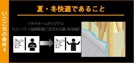 居心地の良い家の条件4「夏・冬 快適であること」スーパー遮熱断熱工法で夏・冬快適