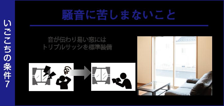 居心地の良い家の条件7「騒音に苦しまないこと」トリプルサッシを標準装備で、音が伝わりにくい惑へ。