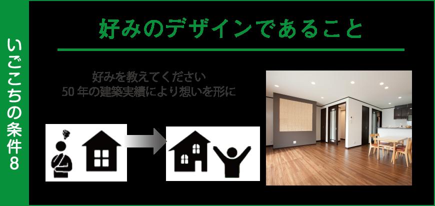 居心地の良い家の条件8「好みのデザインであること」50年の建築実績により、お客様の想いを形に