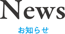 岐阜イタヤホームからのお知らせ