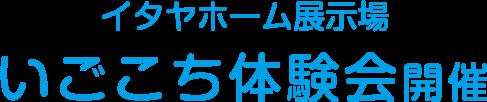岐阜イタヤホーム注文住宅展示場 いごこち体験会開催