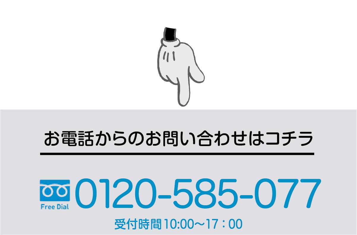 注文住宅展示場に関する電話からの問い合わせはコチラ。フリーダイヤル:0120-585-077