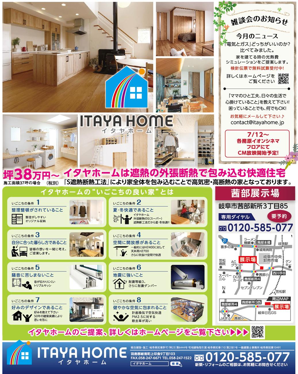岐阜市茜部にある注文住宅展示場で、イタヤホームが開催する「いごこち体験会」のチラシ画像。開催日時:毎週土日・祝日、開催時間10時から17時。