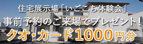 岐阜イタヤホームの注文住宅展示場のご来場予約でクオカード1000円分プレゼント