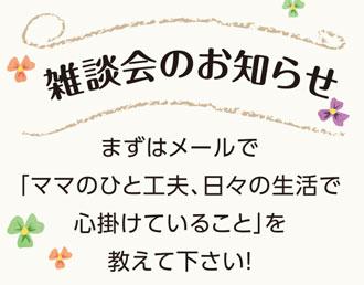 注文住販売会社 岐阜イタヤホームのイベント企画「雑談会のお知らせ」ママのひと工夫、日々の生活で心がけていること教えてください。
