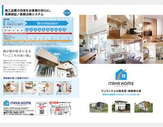 岐阜イタヤホームの注文住宅パンフレットの画像