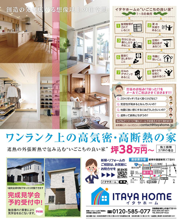 岐阜イタヤホームの注文住宅展示場イベント広告9月20日発行版。高気密高断熱の家 遮熱の外張断熱で包み込む「いごごちの良い家」