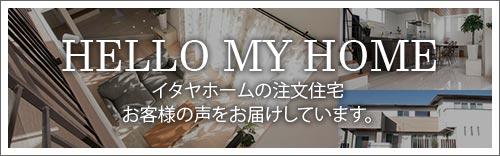 岐阜イタヤホームの注文住宅をお選びいただいたお客様の声をご紹介
