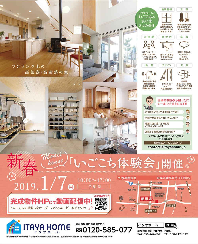 岐阜イタヤホームの注文住宅展示場イベント広告11月20日発行版。高気密高断熱の家 遮熱の外張断熱で包み込む「いごごちの良い家」