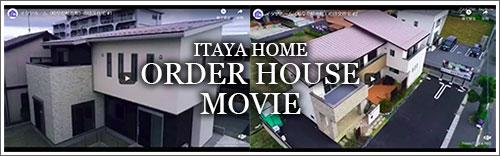 イタヤホームの注文住宅動画をご紹介中
