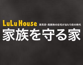 LuLuHouse家づくり説明会